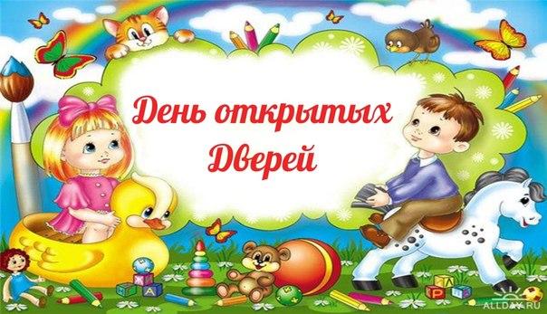 Картинки по запросу день открытых дверей в детском саду